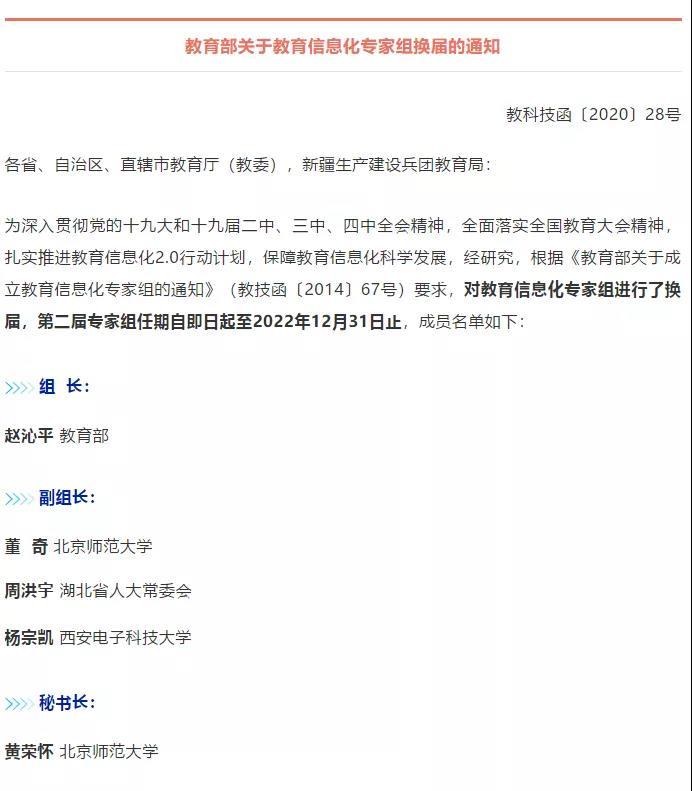 周洪宇连任教育部信息化专家组副组长