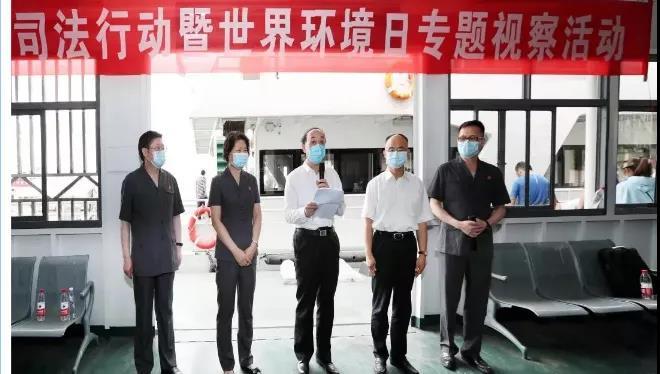 周洪宇出席推进长江流域十年禁渔司法行动暨世界环境日专题视察活动