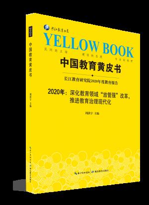《中国教育黄皮书(2020)》