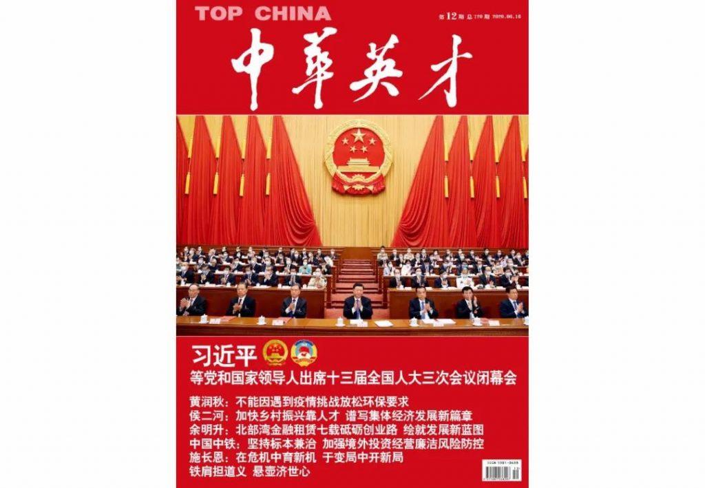 中华英才 | 南方供暖:来自全国两会的呼吁与回声