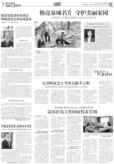 检察日报 | 周洪宇:修改突发事件应对法 明确责任完善应对体系