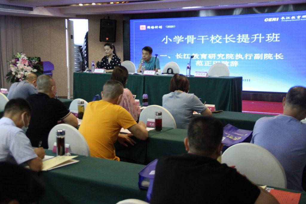 """""""国培计划(2020)""""——小学骨干校长提升培训在武汉开班"""