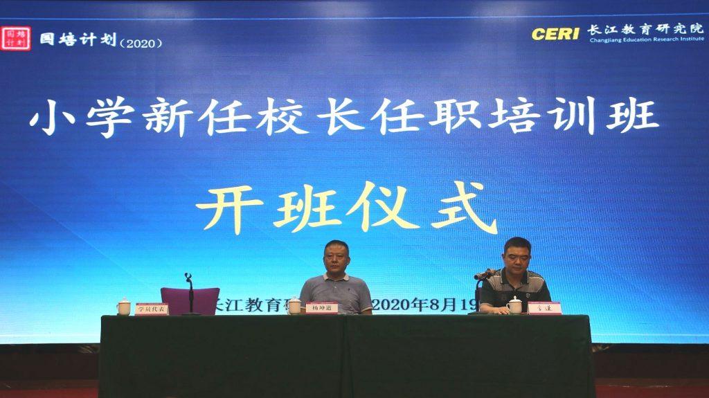 """""""国培计划(2020)""""——小学新任校长任职培训在武汉开班"""
