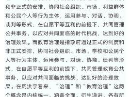 周洪宇:一流治理促进一流大学建设