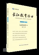 《长江教育论丛(2020)》