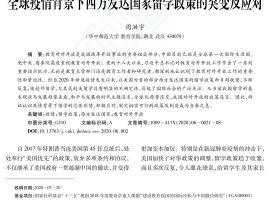 周洪宇:全球疫情背景下西方发达国家留学政策的突变及应对