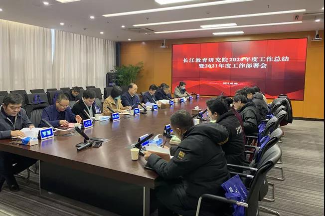 长江教育研究院召开2020年年会