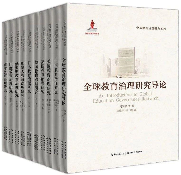 《全球教育治理研究系列(全10册)》丛书入选中国教育报2020年度教师喜爱的100本书