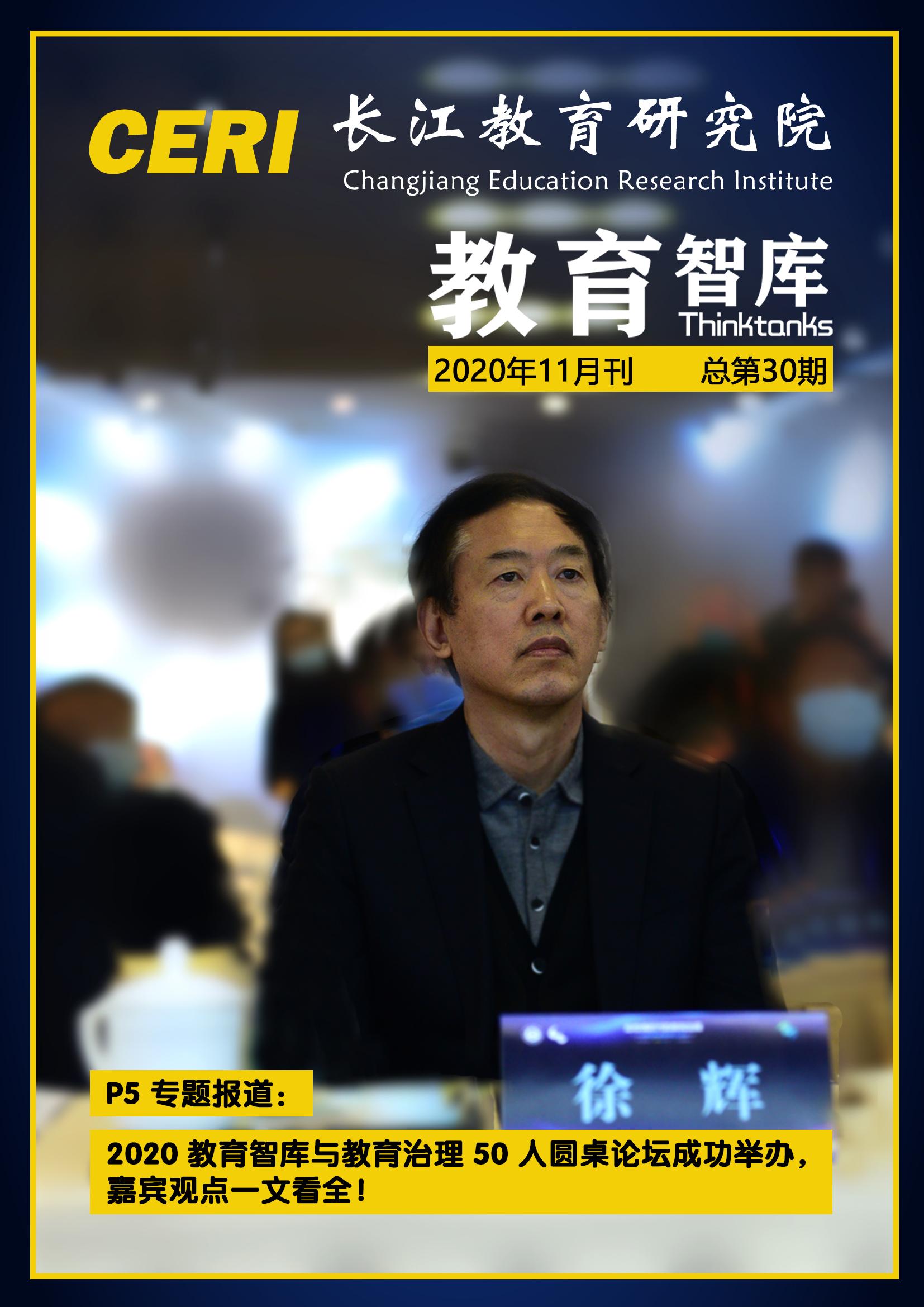 2020年电子期刊第九期
