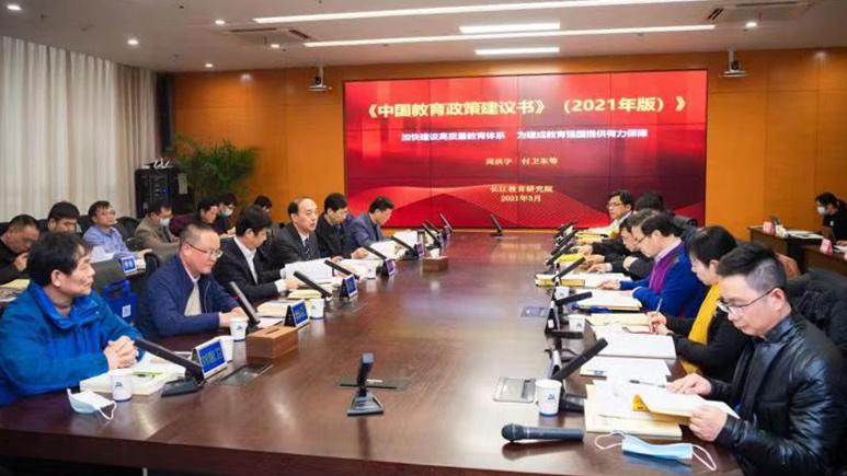 2021长江教育论坛圆满举行