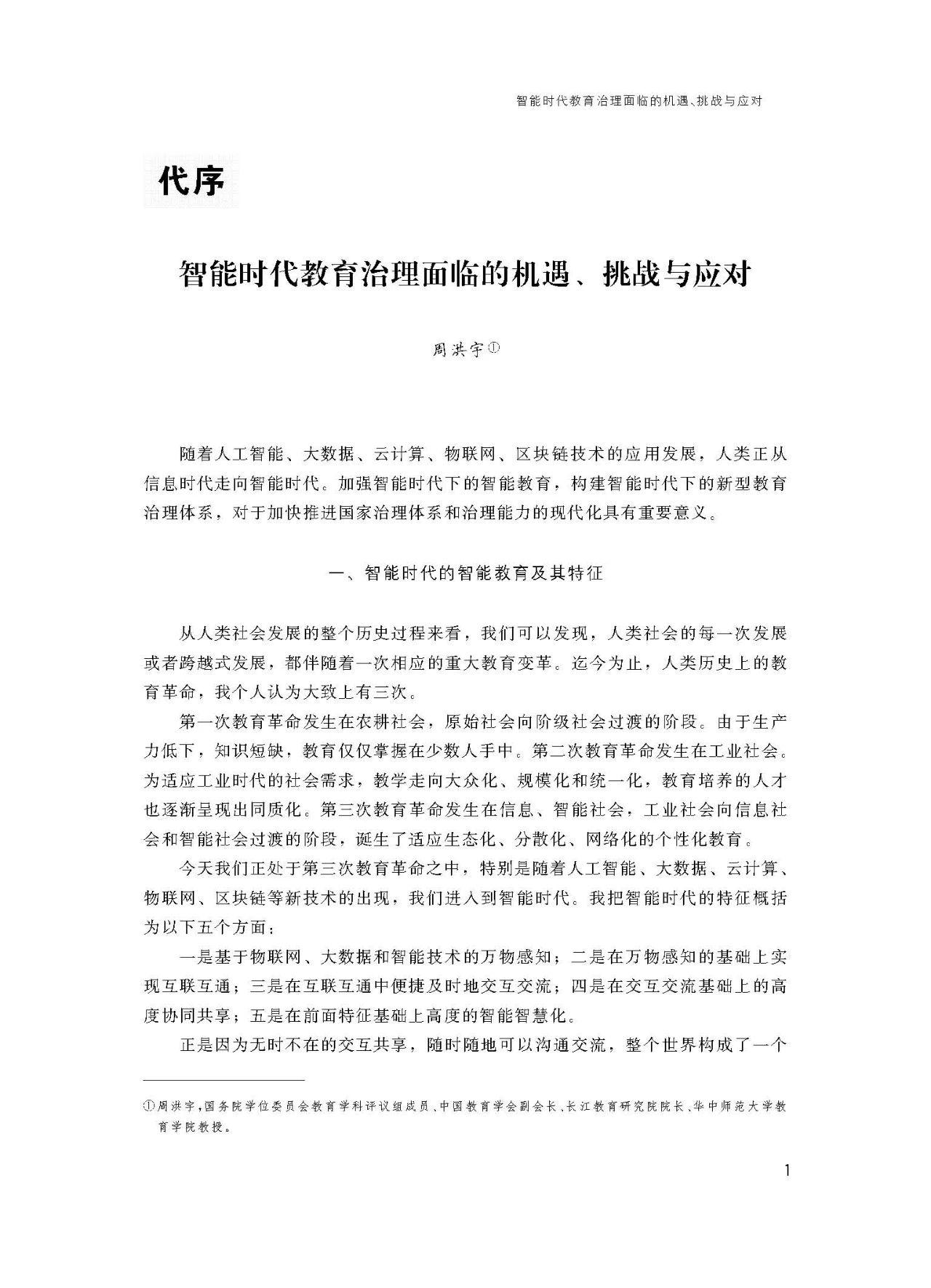 周洪宇:智能时代教育治理面临的机遇、 挑战与应对