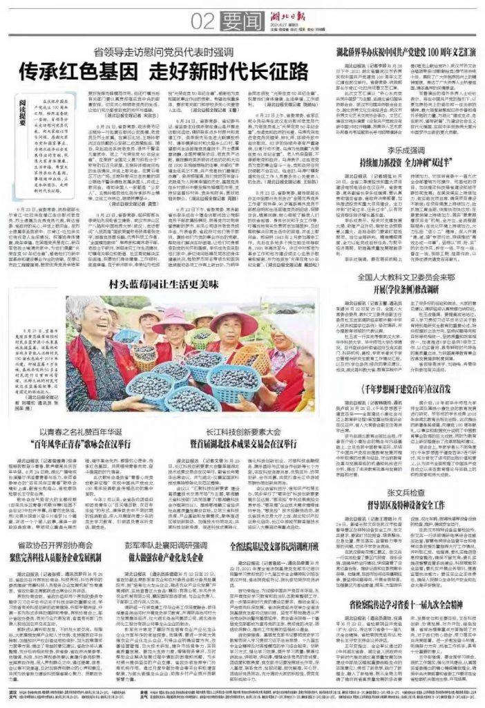 湖北日报 |《千年梦想圆于建党百年》在汉首发