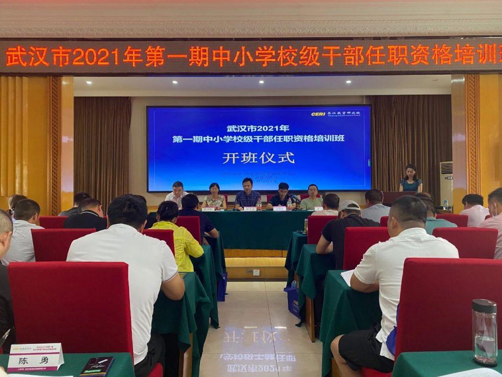 """树立正确办学思想 提升依法治校能力 ——""""武汉市 2021年第一期中小学校级干部任职资格培训""""项目顺利开班"""