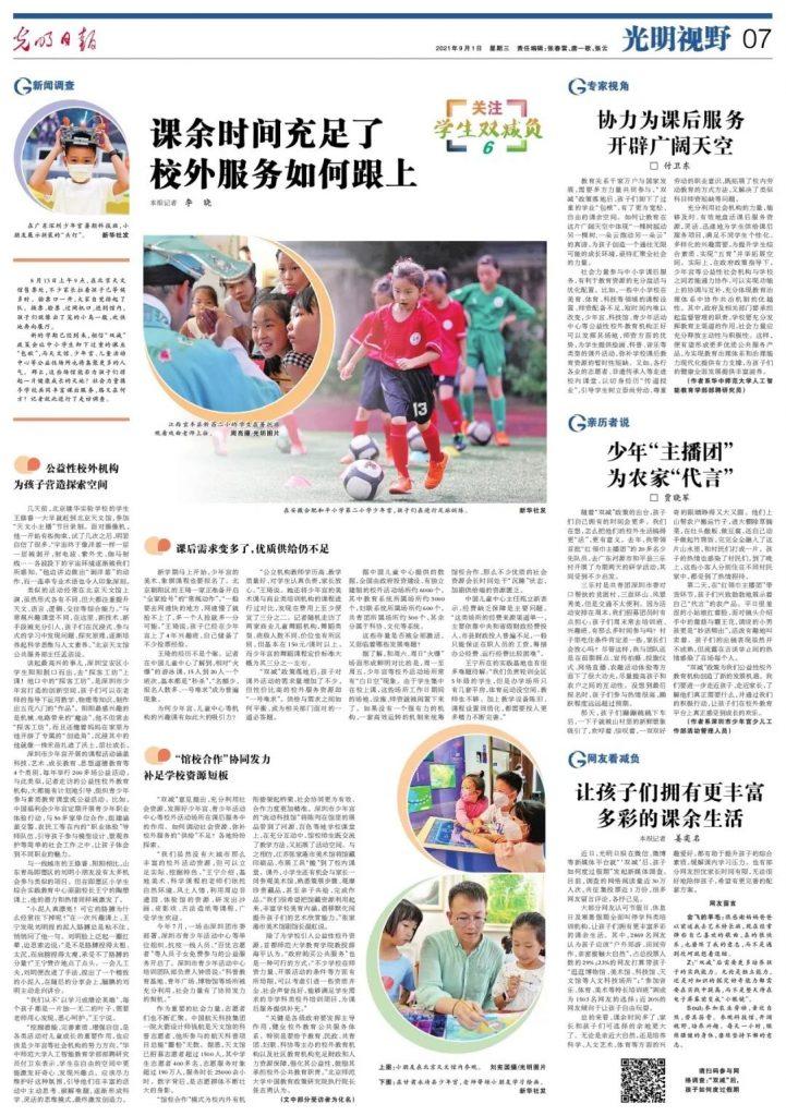光明日报 | 付卫东:协力为课后服务开辟广阔天地